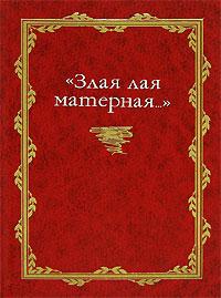 """""""Злая лая матерная…"""""""