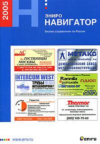 """Бизнес-справочник по России """"Эниро Навигатор"""" 2005"""