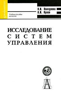 Исследование систем управления ( 5-8291-0653-1, 5-902358-73-6 )
