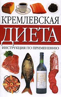 Кремлевская диета. Инструкция по применению