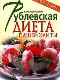 Рублевская диета нашей элиты ( 5-699-14454-4 )