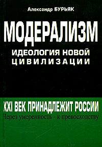 Zakazat.ru: Модерализм идеология новой цивилизации. Александр Бурьяк