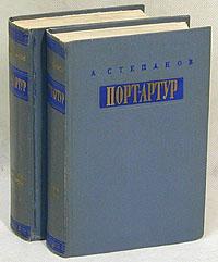 А. Степанов Порт-Артур (комплект из 2 книг)