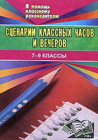 Сценарии классных часов и вечеров. 7-9 классы