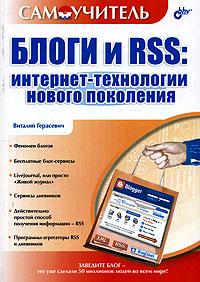 Блоги и RSS: интернет-технологии нового поколения ( 5-94157-834-2 )