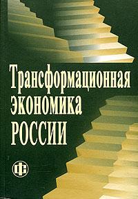 Трансформационная экономика России