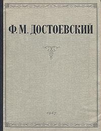 Ф. М. Достоевский. Избранные сочинения