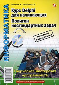 Курс Delphi для начинающих. Полигон нестандартных задач (+ CD-ROM)