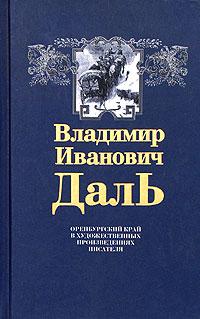 В. И. Даль Оренбургский край в художественных произведениях писателя