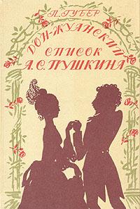 Дон-Жуанский список Пушкина