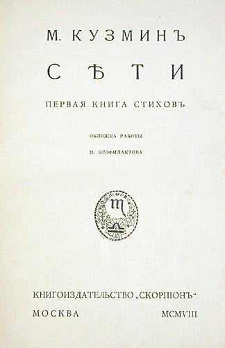 Сети: Первая книга стихов