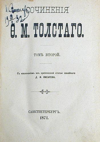 Сочинения Феофила Матвеевича Толстого в двух томах