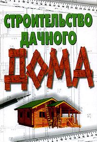 Е. М. Сбитнева Строительство дачного дома