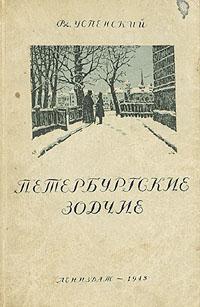 Петербургские зодчие