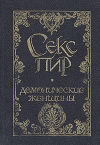 Zakazat.ru Демонические женщины.