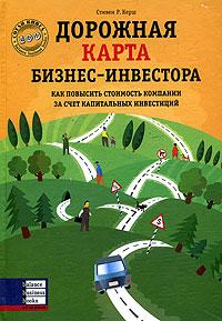 Дорожная карта Бизнес-инвестора. Стивен Р. Керш