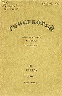 Гиперборей. Ежемесячник стихов и критики. № 2, ноябрь, 1912