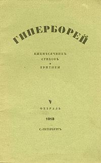 Гиперборей. Ежемесячник стихов и критики. № 5, февраль, 1913