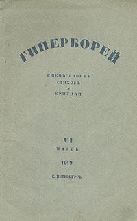 Гиперборей. Ежемесячник стихов и критики. № 6, март, 1913