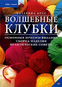 Волшебные клубки. Основные приемы вязания. Сборка изделия. Практические советы