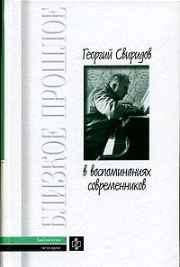 Георгий Свиридов в воспоминаниях современников