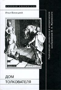 Дом толкователя. Поэтическая семантика и историческое воображение В. А. Жуковского