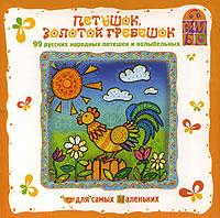 Петушок - Золотой Гребешок (аудиокнига CD)