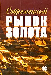 Современный рынок золота