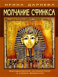 Молчание сфинкса. Эзотерическое путешествие в страну фараонов. Ирина Дарнева
