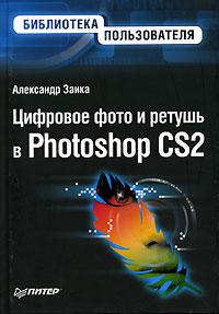 Цифровое фото и ретушь в Photoshop CS2