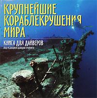 Крупнейшие кораблекрушения мира. Книга для дайверов. Под редакцией Эджидио Трайнито