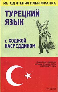 Турецкий язык с Ходжой Насреддином ( 5-17-034483-X, 5-478-00217-8 )