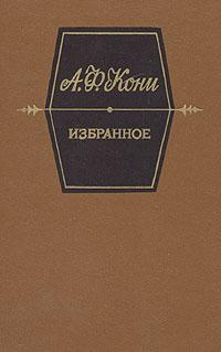 А. Ф. Кони. Избранное