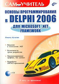Основы программирования в Delphi 2006 для Microsoft .NET Framework (+ CD-ROM) ( 5-94157-740-0 )