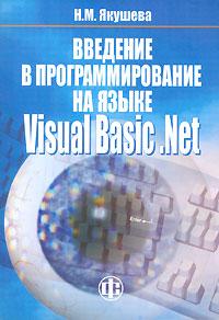 Введение в программирование на языке Visual Basic. Net