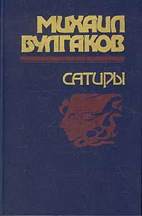 Михаил Булгаков. Сатиры