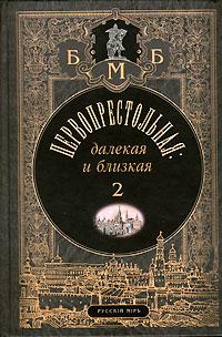 Первопрестольная: далекая и близкая. Москва и москвичи в прозе русской эмиграции. Том 2