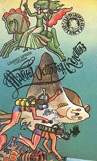 Тайна острова Скелетов12296407Альфред Хичкок - знаменитый американский кинорежиссер, а Три Сыщика - это его верные друзья: Боб Андрюс, Пит Креншоу и Юпитер Джонс. Они живут в городке Роки-Бич, а их агенство Три сыщика раскрывает любые секреты, загадки и головоломки. В этой книге главные герои проводят расследование в заповеднике под названием Джунглия и бьются над разгадкой тайны привидения, катающегося на карусели.