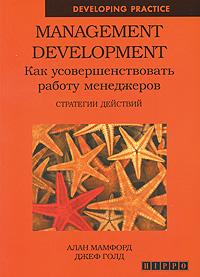 Management Development. Как усовершенствовать работу менеджеров. Стратегии действий12296407Учебник от CIPD представляет собой современный взгляд на совершенствование процессов менеджмента и навыков менеджеров. В этом пособии - обстоятельный анализ существующих подходов и теоретических концепций обучения и развития, увязанных в единое целое с общим подходом компании к управлению персоналом, ее стратегическими целями и степенью реактивности на изменяющиеся условия бизнес-окружения. Книга дает общее представление и предлагает руководство к действию. Формат: 17 см x 24 см.