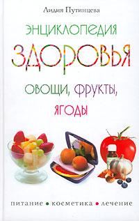Энциклопедия здоровья. Овощи, фрукты, ягоды