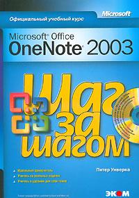 Microsoft Office OneNote 2003. Шаг за шагом (+ СD-ROM)