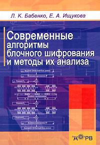 Современные алгоритмы блочного шифрования и методы их анализа