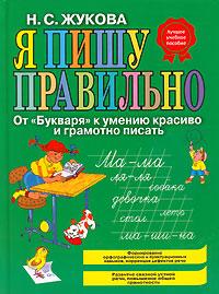 Я пишу правильно. От Букваря к умению красиво и грамотно писать12296407К моменту знакомства с нашей книгой ребенок должен владеть слитным послоговым чтением и уметь проводить звукобуквенный анализ слогов и слов, а именно: 1. Определять на слух звук (букву), на которую начинается и заканчивается слово; 2. Уметь придумывать слова на заданный звук (букву); 3. Определять место того или иного звука в слове: в начале слова, в конце или середине. Наш учебник русского языка предполагает творческое использование педагогом всего материала книги: сокращение или расширение разделов, увеличение или уменьшение количества устных и письменных упражнений (заданий) и т. п. В нижней части некоторых страниц помещены методические указания для обучающего. Картинный материал учебника облегчит ребенку усвоение грамматики русского языка. Кроме того, он может быть использован для развития устной речи детей.