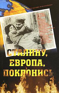 Сталину, Европа, поклонись