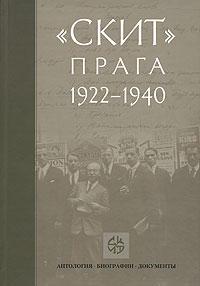 """""""Скит"""". Прага 1922-1940"""