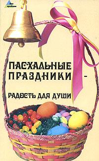 Пасхальные праздники - радость для души