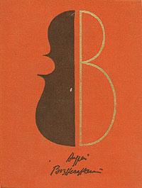 Дубовый лист виолончельный