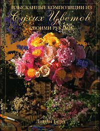 Изысканные композиции из сухих цветов. Своими руками