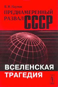 Преднамеренный развал СССР. Вселенская трагедия