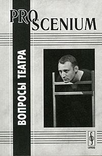 PRO SCENIUM. Вопросы театра. Изд 2-е испр.